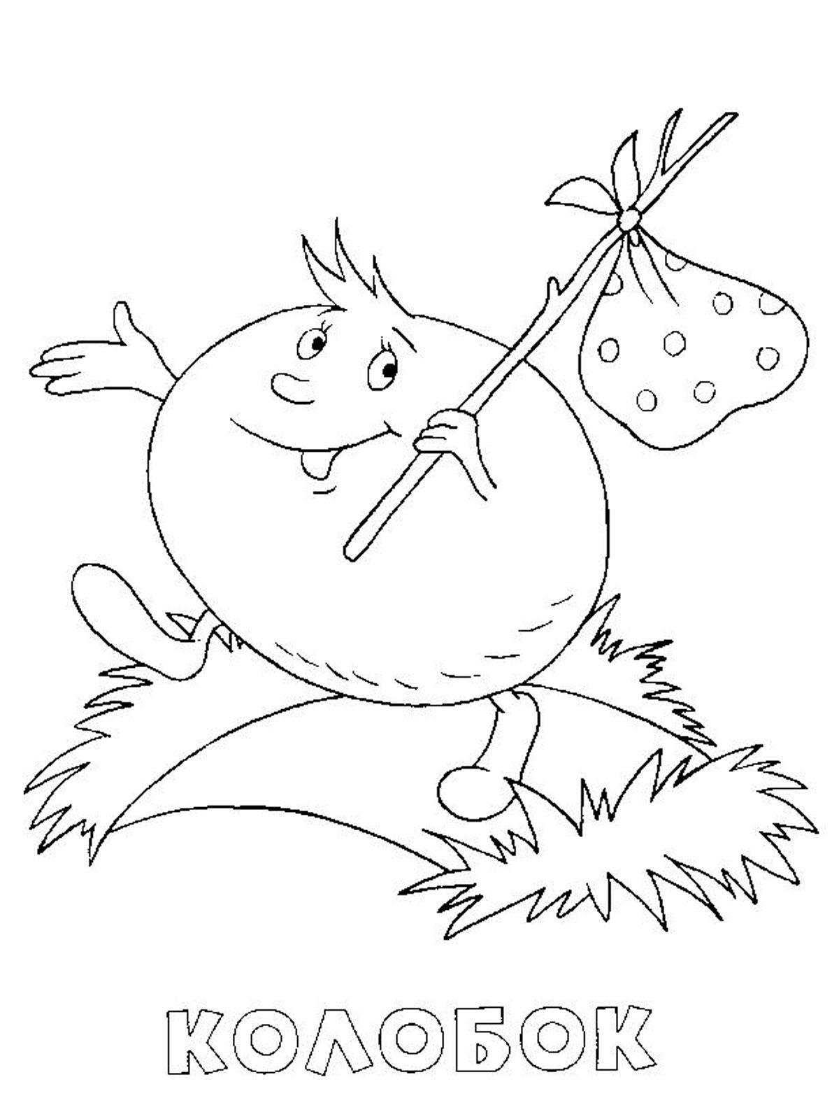 Развиващие задания. Раскраска Колобок Раскраски из сказки колобок Раскраски распечатать с колобком лисой волком и другими героями сказки где колобок от всех убежал